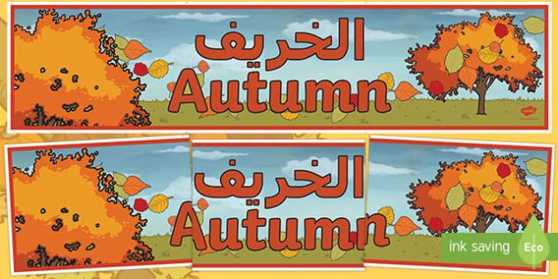 Autumn Display Banner Banner-Arabic-translation