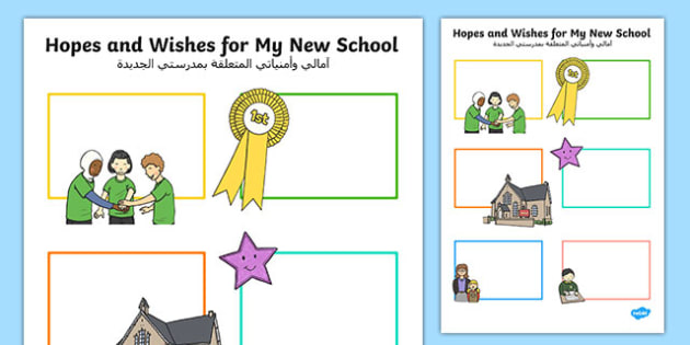 Hopes and Wishes for My New School Primary SEN Activity Sheet Arabic Translation - arabic, Transition, New School, Hopes and Aspirations, Self Esteem, Target Setting, year 6, comprehensive, secondary, worksheet