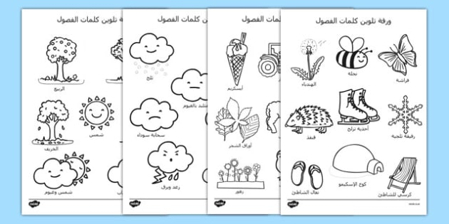 أوراق تلوين الفصول الأربعة - الفصول الربعة، وسائل تعليمية، موارد