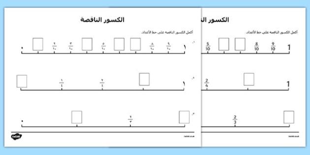 نشاط خط أعداد الكسور الناقصة, worksheet