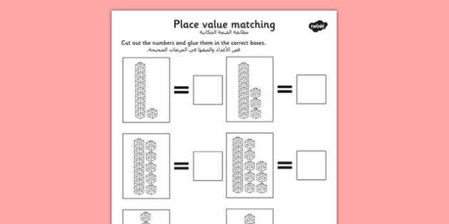 Place Value Tens and Units Cut and Stick Worksheet Arabic Translation - arabic, place value, tens, units