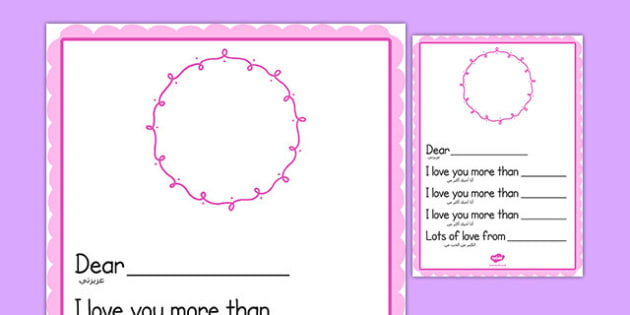I Love You More Than Mother's Day Card Template Blank Arabic Translation - arabic, mothers day, I love you