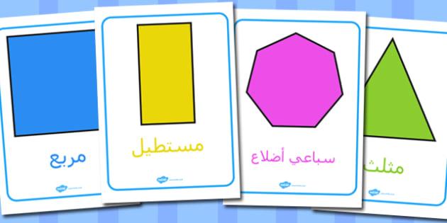 ملصقات أشكال مسطحة (ثنائية أبعاد) إنجليزي عربي