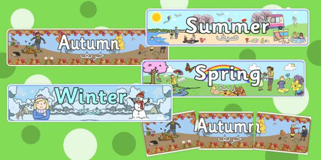 Seasons Banners Arabic Translation - arabic, seasons, banners, display, pack