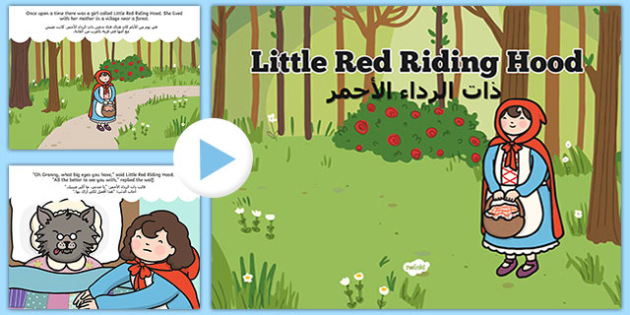 Little Red Riding Hood Story PowerPoint Arabic Translation - arabic, powerpoint, power point, interactive, little red riding hood powerpoint, little red riding hood story, the story of little red riding hood, little red riding hood story sequencing,