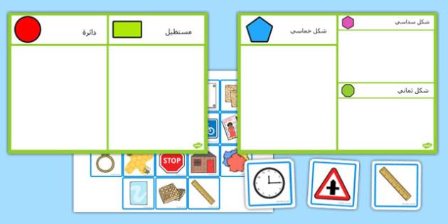 ورقة نشاط فرز الأشكال المسطحة - الأشكال المسطحة، موارد تعليمية