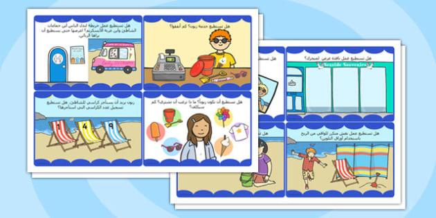 بطاقات تحدي لعب دور في متجر تذكارات من شاطئ البحر