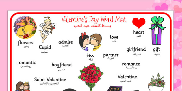 Valentine's Day Word Mat Arabic Translation - arabic, valentines, cupid, love, keywords, mat