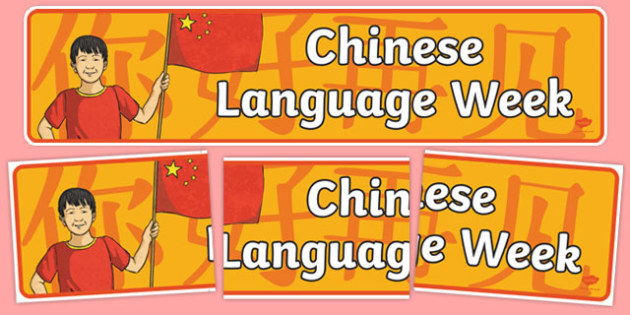 New Zealand Chinese Language Week Display Banner