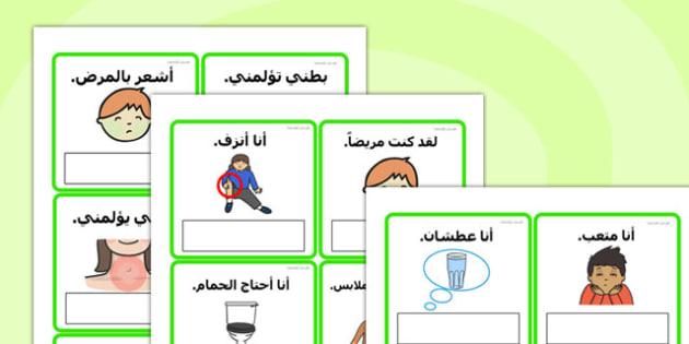 بطاقات كلمات عن الطوارئ عربي
