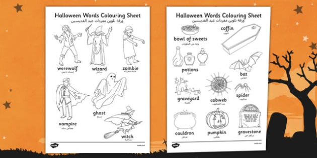Halloween Words Colouring Worksheet Arabic Translation - arabic, halloween, hallowe'en, colouring, word