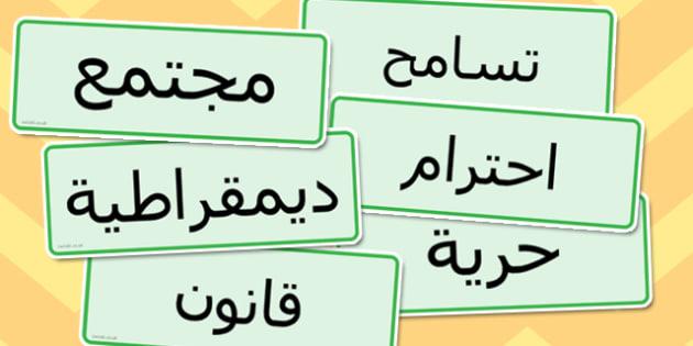 بطاقات كلمات عن القيم البريطانية عربي