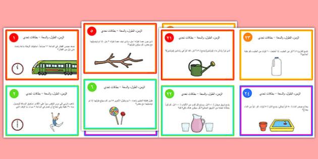 بطاقات مسائل لفظية في الطول والسعة - القياس، وحدات قياس، رياضيات