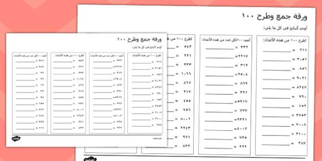 جمع وطرح العدد 100 - موارد تعليمية، الجمع، الجمع والطرح