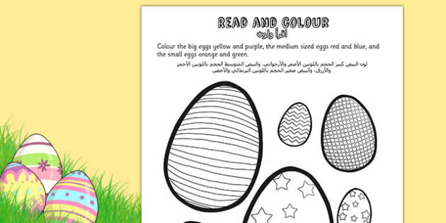 Easter Egg Read and Colour Activity Sheet  Arabic Translation - arabic, easter, easter egg, worksheet