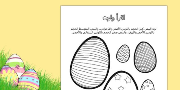 ورقة عمل اقرا ولون بيضة عيد الفصح - أوراق عمل، وسائل تعليمية , worksheet
