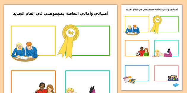 Hopes and Wishes for My New Year Group Secondary SEN Activity Sheet Arabic - Transition Handover Sheets, primary, secondary, ks2, ks3, new year, end of year, arabic, worksheet