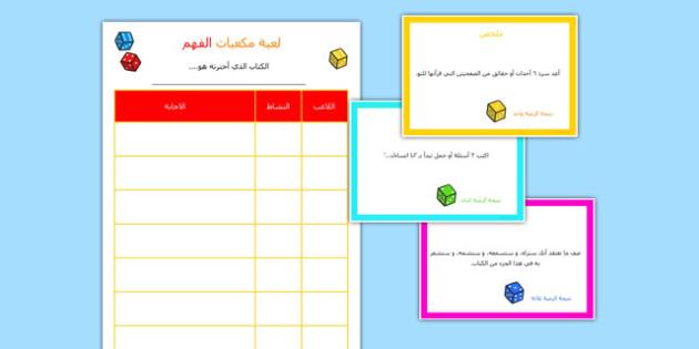نشاط فهم القراءة - القراءة، وسائل تعليمية، موارد تعليمية