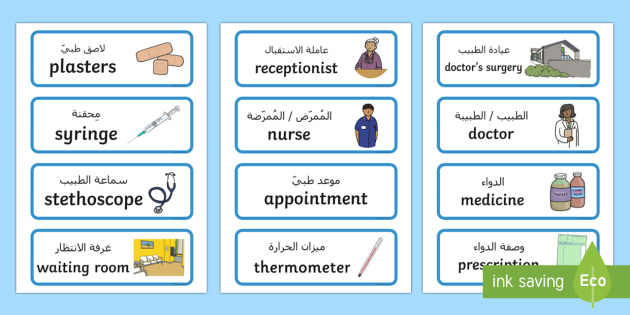 Doctor's Surgery Display Labels Arabic/English - EAL Doctors Surgery Display Labels - Doctors surgery role play, doctor, nurse, surgery, role play, d