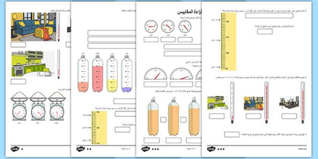 قراءة المقاييس - مقاييس، قياسات، أحجام، أوزان، سعات، رياضيات, worksheet