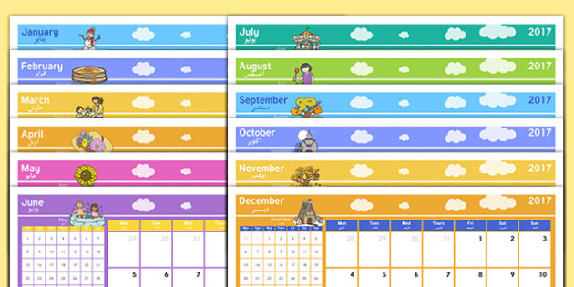 2017 Themed Calendar Arabic Translation - 2017 calendar, 2017, calendar, year, months of the year,calandar,calender2016,claendars,calemdar,calenda,months of the yearenglish, arabic, translation