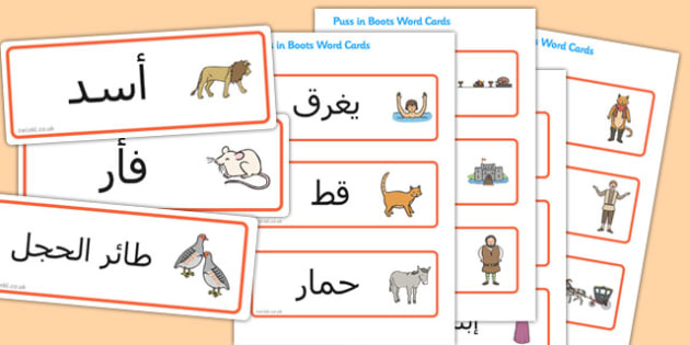 بطاقات كلمات قصة القط ذو الحذاء - القط ذو الحذاء