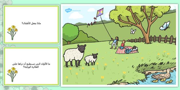 بطاقات أسئلة عن مشهد متنزه ربيعي - الربيع، أسئلة، نشاطات، وسائل