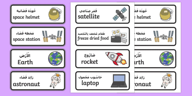 Space Station Role Play Labels Arabic/English