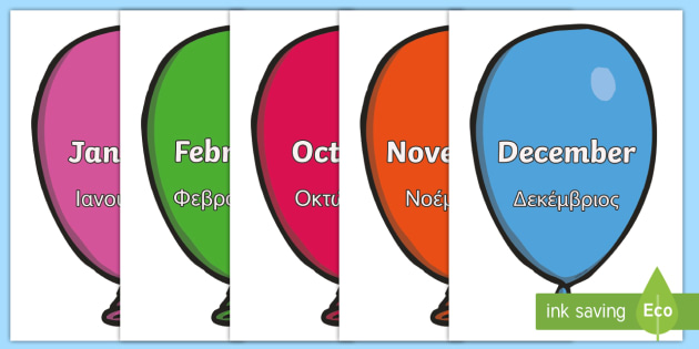 Months of the Year on Balloons Display Posters English/Greek - Months of the year on balloons, Months poster, Weeks display, display, poster, frieze, Months of the