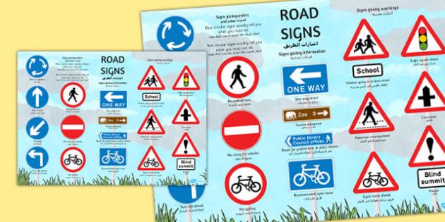 British Road Signs Large Poster Arabic Translation - arabic