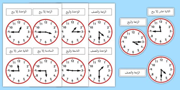 ساعات تناظرية - الاخبار عن الوقت، كم الساعة؟، ما الوقت؟ وسائل