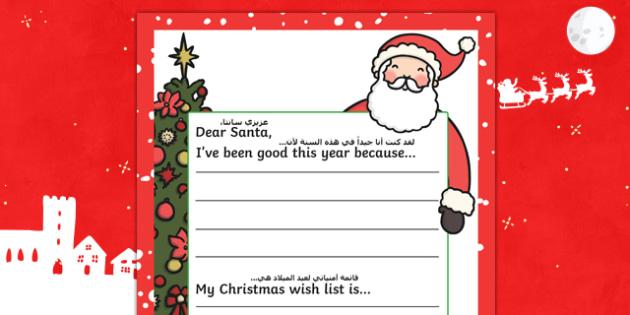 My Christmas Wish Letter to Santa Writing Template Arabic/English - My Christmas Wish Letter to Santa Writing Template - christmas, wish, letter, father christmas, sant