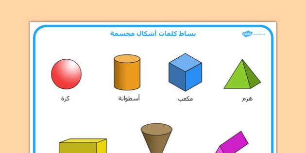 بساط كلمات المجسمات - أشكال ثلاثية، وسائل تعليمية، موارد تعليمية