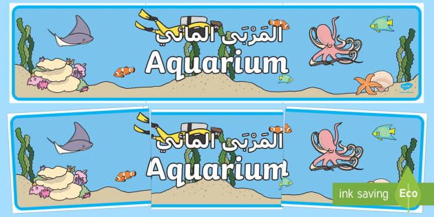 The Aquarium Role Play Display Banner Arabic/English