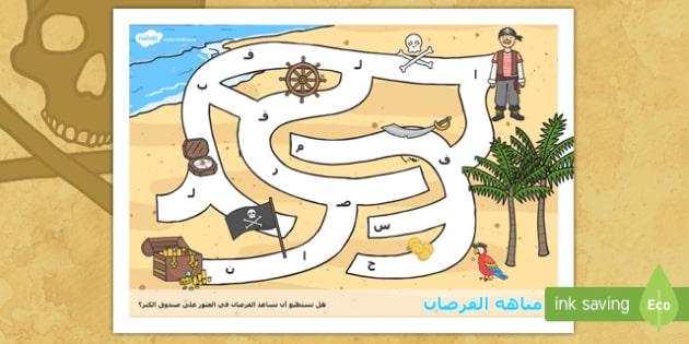 متاهة القرصان  - القرصان، القراصنة، قرصان، متاهة، متاهات، عربي، السفين