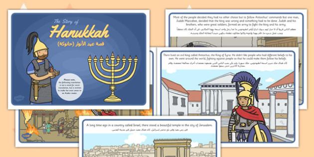 The Story of Hanukkah Arabic Translation - arabic, hanukkah, story, judaism