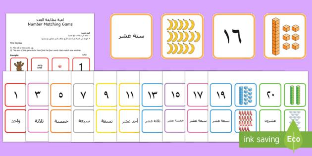 لعبة بطاقات مطابقة الأعداد 1 إلى 20  - الأعداد، أعداد، مطابقة، حساب، رياضيات، عربي