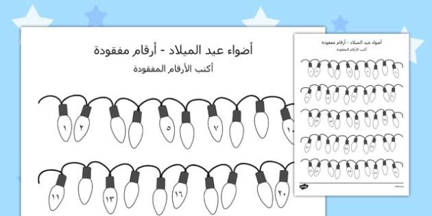 نشاط أضواء عيد الميلاد للأرقام المفقودة - الأرقام المفقودة , worksheet