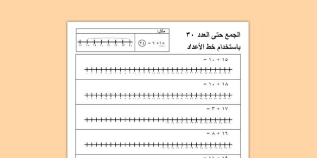 ورقة عمل الجمع حتى العدد 20 باستخدام خط الأعداد - أوراق عمل , worksheet