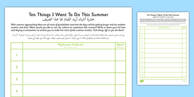 Ten Things I Want to Do This Summer Arabic Translation - Doodle, Visual intelligence, Art, Imagination, Thinking skills, bilingual
