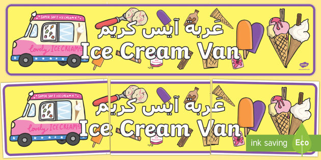 Ice Cream Van Role Play Banner Arabic/English