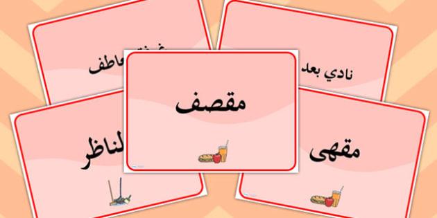 إشارات غرف ومرافق المدرسة عربي