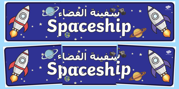 Spaceship Role Play Display Banner Arabic/English