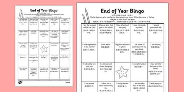 Last Day of School Bingo Activity Sheet Mandarin Chinese Translation - mandarin chinese, last day of school, bingo, activity, worksheet