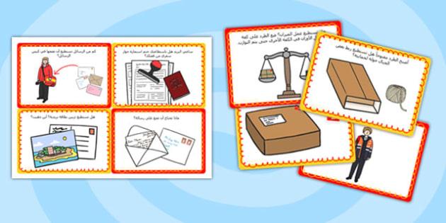 بطاقات تحدي لعب دور في مكتب البريد