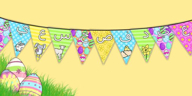 أعلام عرض عيد الفصح - عيد القيامة، وسائل تعليمية