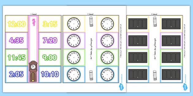 قالب بصري منثني مساعد لكتابة الوقت - الوقت، الزمن، وحدات الزمن