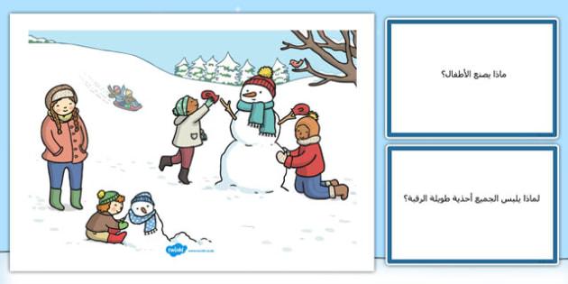 بطاقات مشهد الشتاء ورجل الثلج واسئلة - بطاقات، الشتاء، رجل الثلج