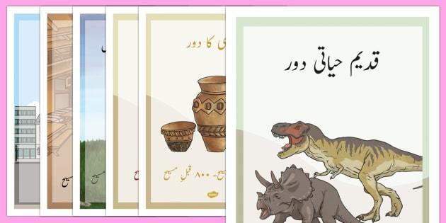 British History Timeline Posters Urdu - urdu, Britain, Timeline, Posters