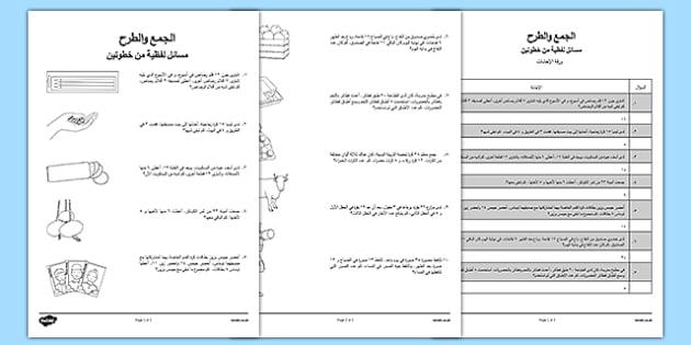 أوراق عمل مسائل لفظية في الجمع والطرح - حساب، أنشطة، جمع، طرح, worksheet